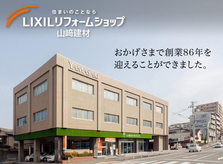 昭和7年、地域の皆様に支えられ、おかげさまで創業86年を迎えることができました