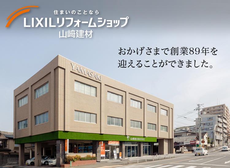 昭和7年、地域の皆様に支えられ、おかげさまで創業88年を迎えることができました