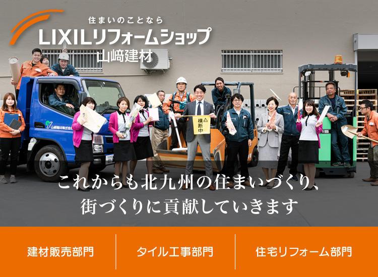これからも北九州の住まいづくり、街づくりに貢献していきます