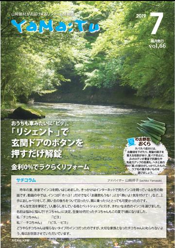 yamatu201907表紙.png