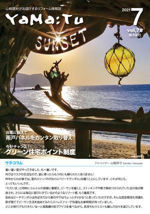 yamatu07表紙.png