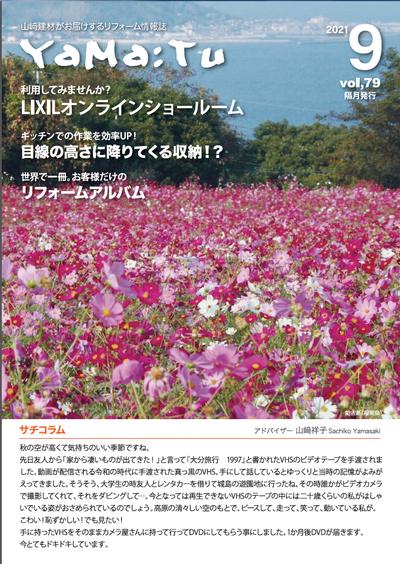 yamatu202109表紙.png
