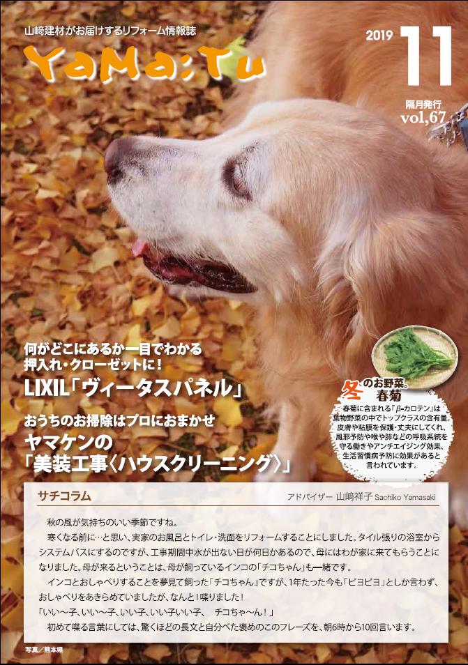 https://yamasakikenzai.co.jp/topics/images/9ae3beb1722a8a5b813684447f351f950b1f0ca2.png