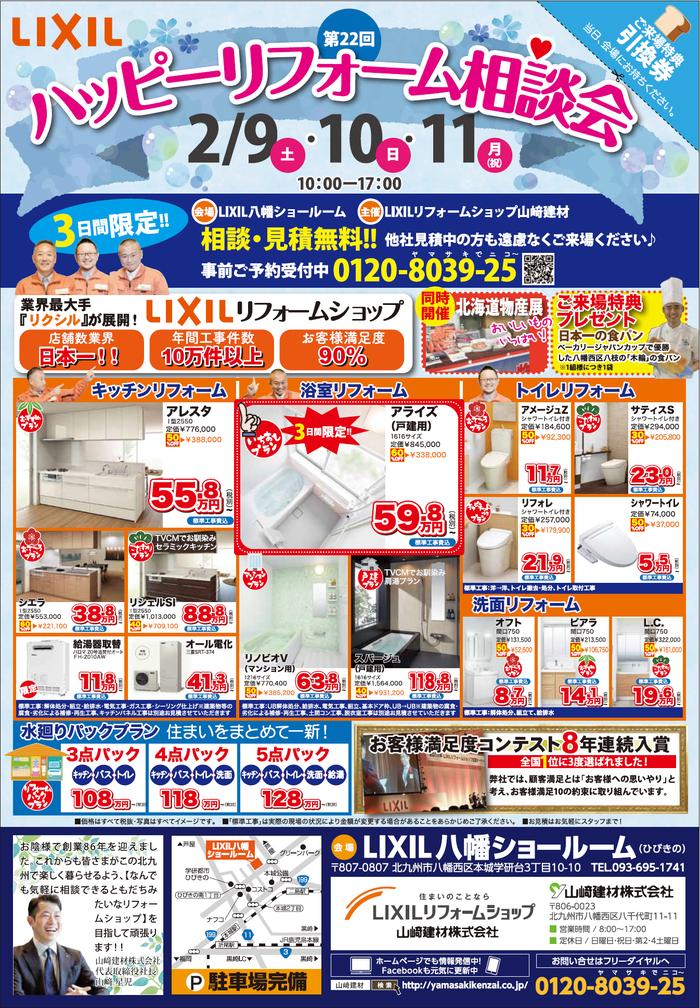 https://yamasakikenzai.co.jp/topics/images/c0579b859ddb317604fa06df3a6c9298c2f3e828.png