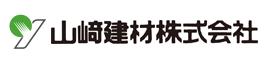 山﨑建材株式会社